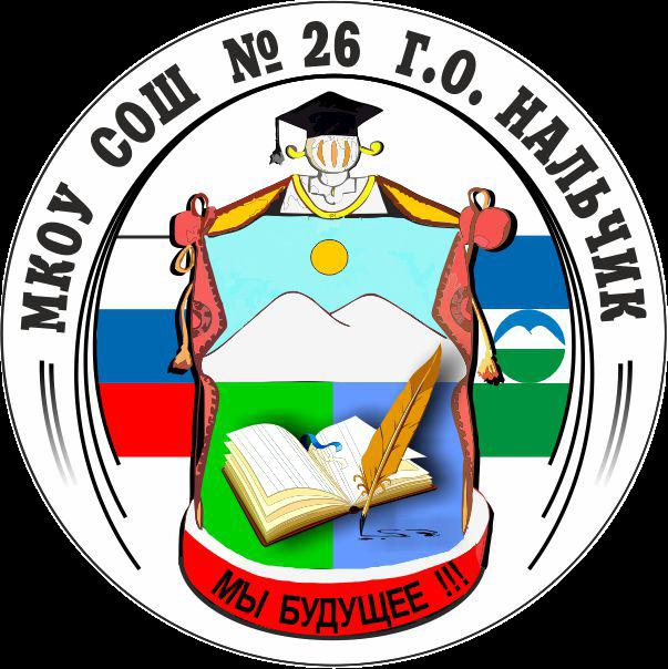 """МКОУ """"СОШ № 26"""""""